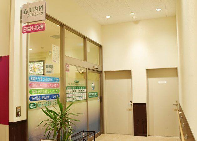 森川内科クリニック 塚口駅(JR) 2の写真