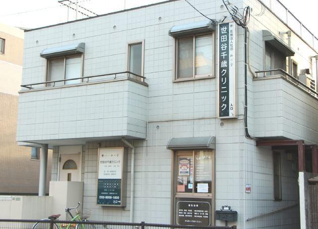 世田谷千歳クリニック 千歳船橋駅 6の写真