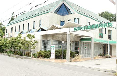 長田内科循環器科医院 1