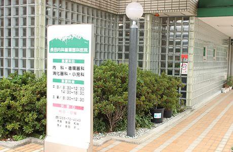 長田内科循環器科医院 2