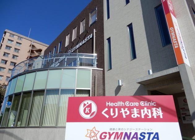 ヘルスケアクリニック くりやま内科(旧:栗山医院) 竹ノ塚駅 2の写真