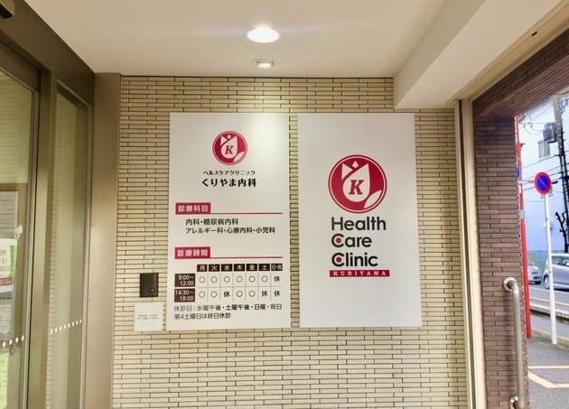 ヘルスケアクリニック くりやま内科(旧:栗山医院) 竹ノ塚駅 6の写真
