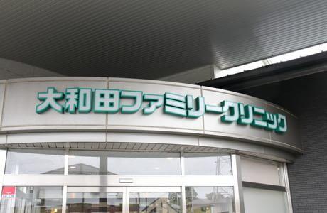 大和田ファミリークリニック 2