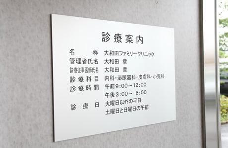 大和田ファミリークリニック 3