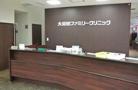 大和田ファミリークリニック 6