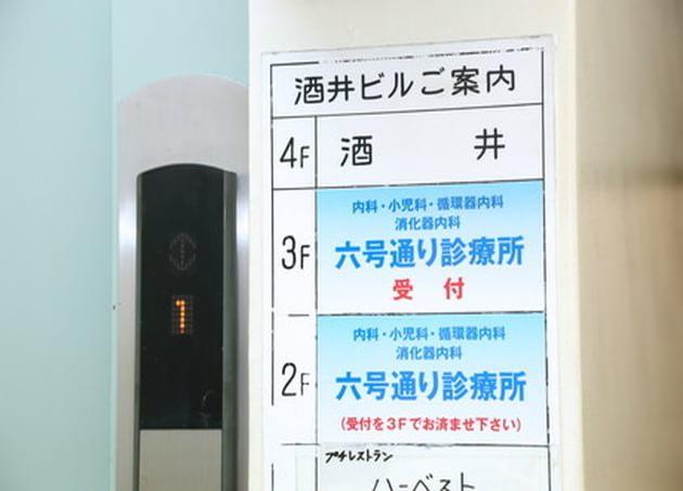六号通り診療所 3
