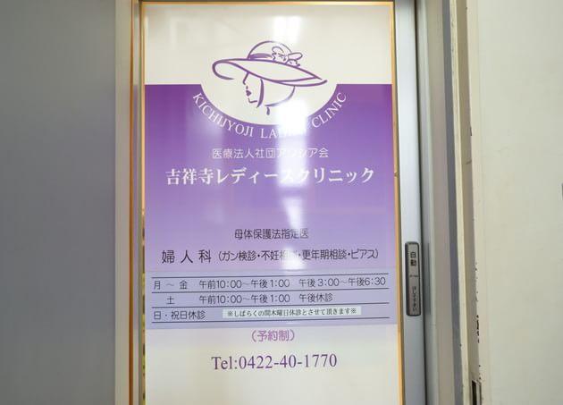 吉祥寺レディースクリニック 吉祥寺駅 5の写真
