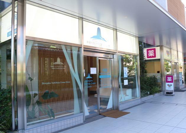 新宿トミヒサクロスクリニック 新宿御苑前駅 6の写真