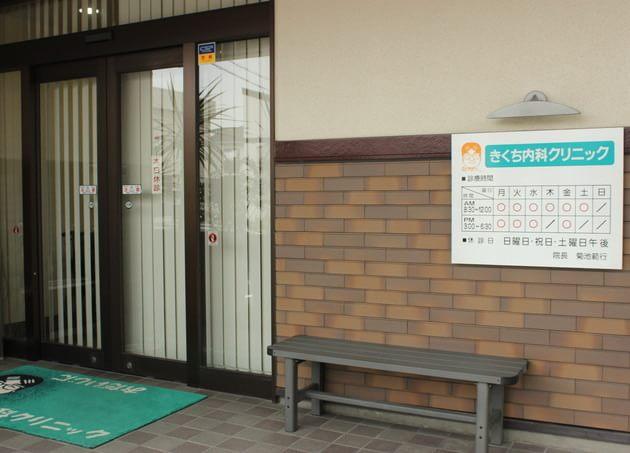 きくち内科クリニック 八幡駅(静岡県) 4の写真
