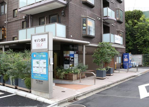 二子玉川駅前クリニック