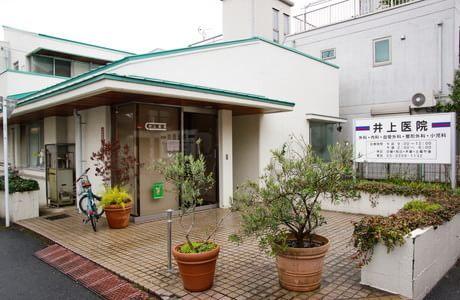 井上医院 阿佐ヶ谷駅 1の写真