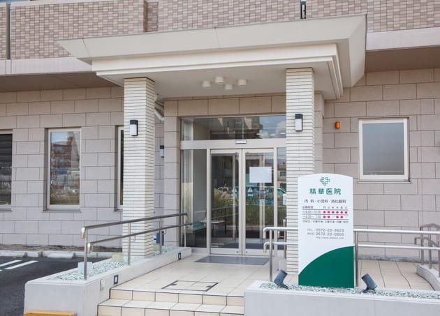 精華医院 2