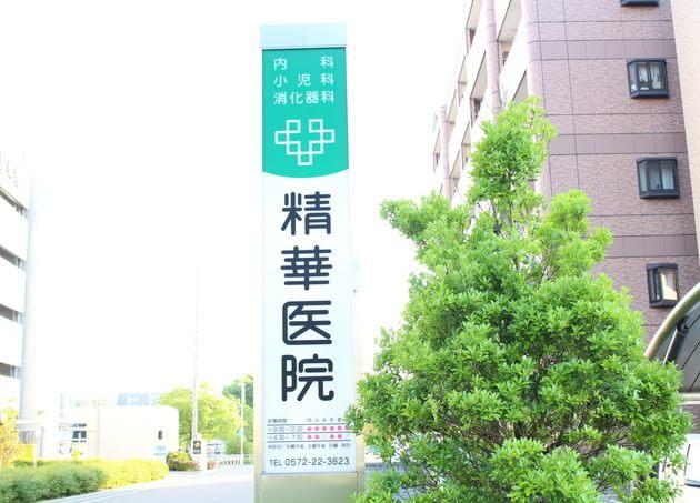 精華医院 6