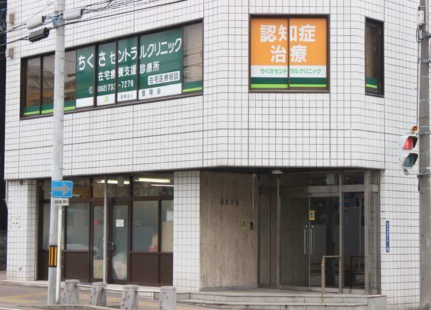 ちくさセントラルクリニック 今池駅(愛知県) 6の写真