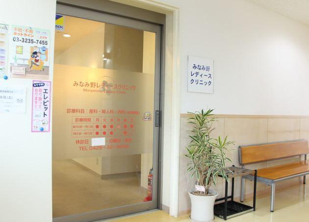 みなみ野レディースクリニック 八王子みなみ野駅 5の写真