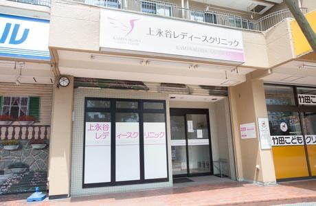 上永谷レディースクリニック