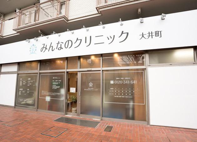 医療法人社団花橘会みんなのクリニック大井町 大井町駅 1の写真
