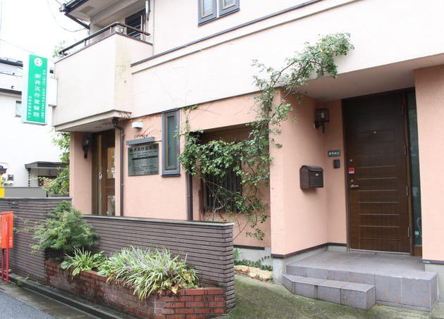 新井五行堂医院 新井薬師前駅 4の写真