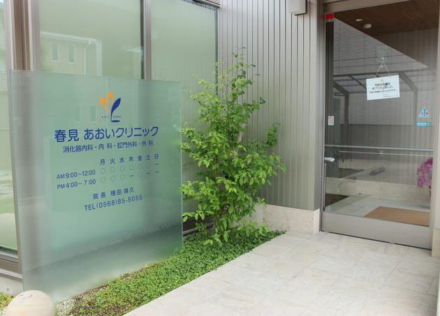 春見あおいクリニック 春日井駅(JR) 5の写真