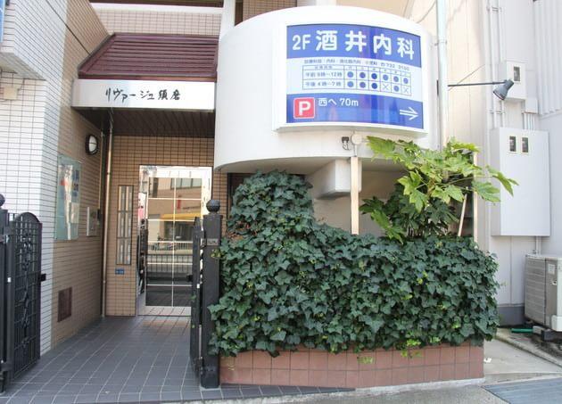 酒井内科 須磨駅 6の写真