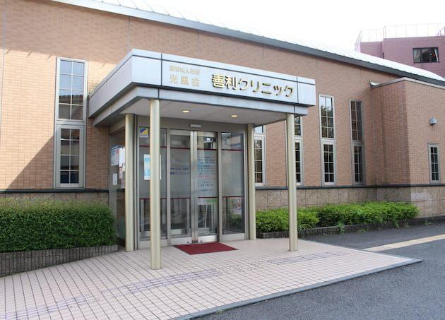 善利クリニック 上永谷駅 2の写真