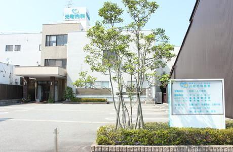 元町内科医院 1