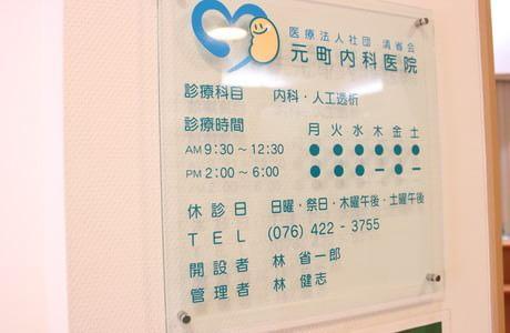 元町内科医院 6