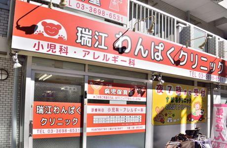 瑞江わんぱくクリニック 瑞江駅 1の写真