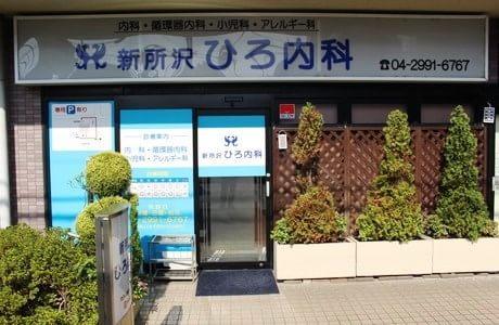新所沢ひろ内科