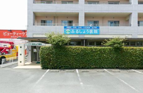 ふるしょう医院 2