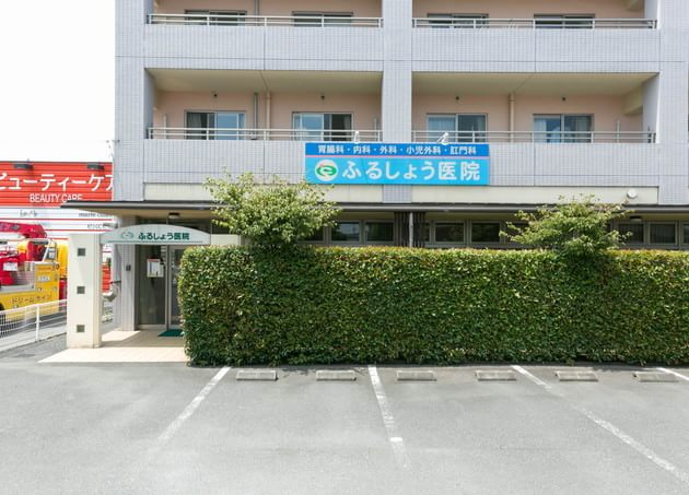 ふるしょう医院 古国府駅 1の写真