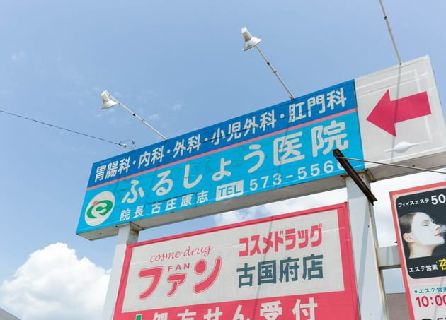 ふるしょう医院 古国府駅 6の写真