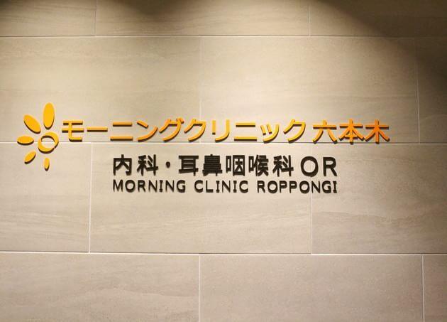 モーニングクリニック六本木内科耳鼻咽喉科OR