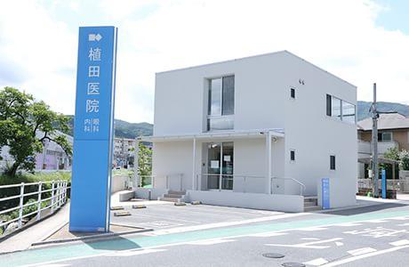 植田医院 1