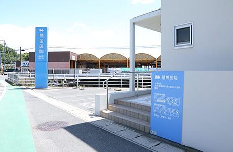 植田医院 6