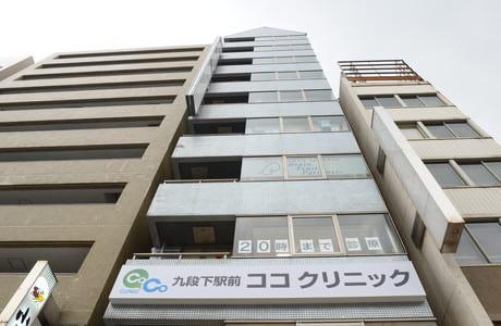 当院は九段下駅近くの場所にあります。