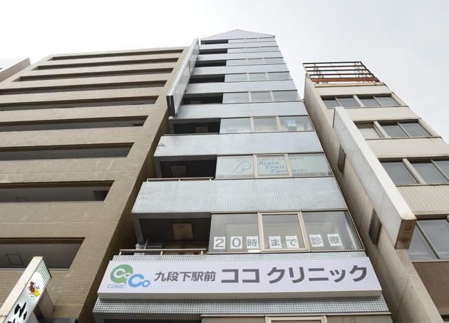 九段下駅前ココクリニック 6