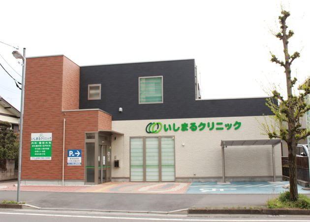 いしまるクリニック 東岩槻駅 1の写真