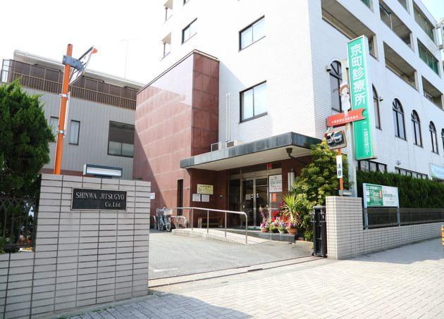 川崎医療生活協同組合 京町診療所 2