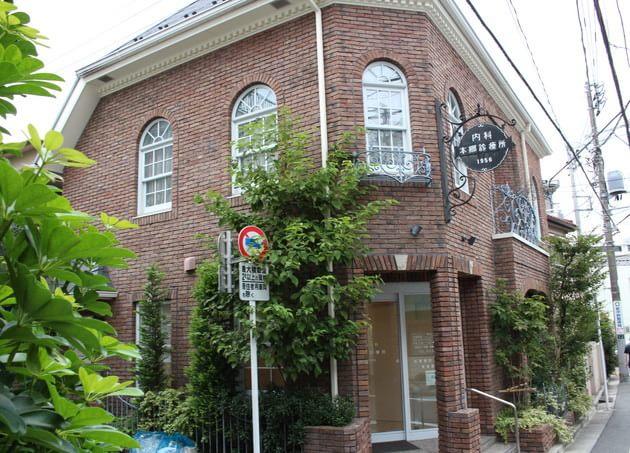 本郷診療所