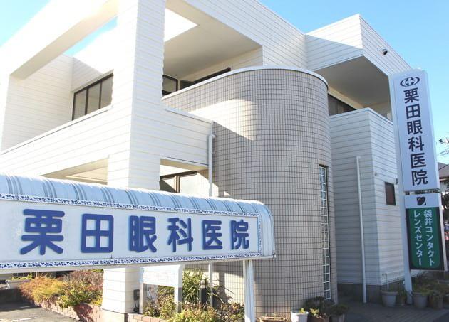 栗田眼科医院 2