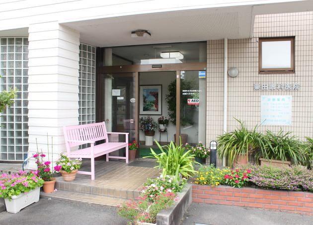 栗田眼科医院 3
