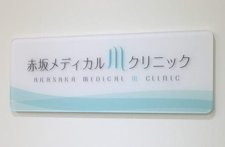 赤坂メディカルMクリニック 赤坂見附駅 1の写真