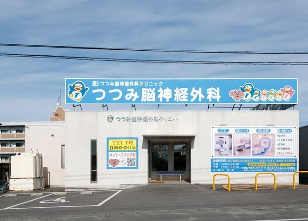 医療法人 つつみ脳神経外科クリニック 西牟田駅 6の写真