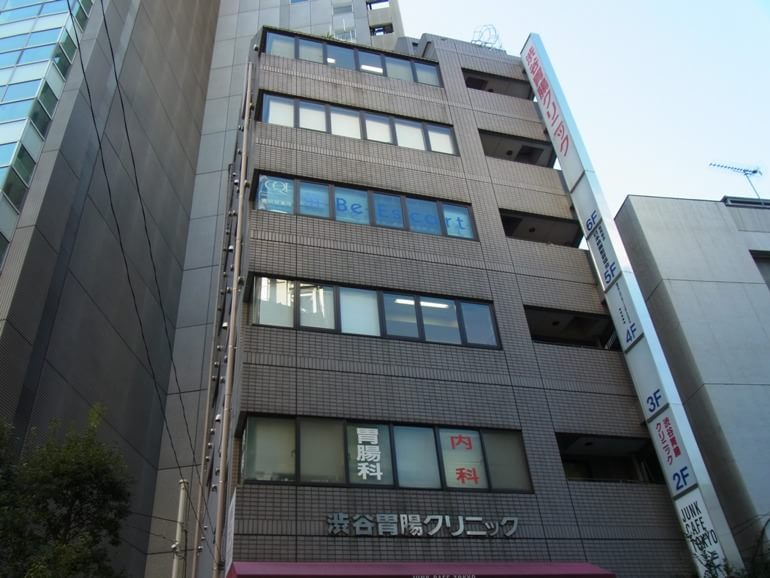 渋谷胃腸クリニック 1