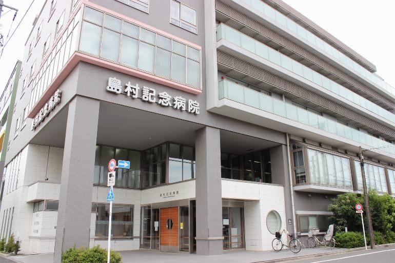 島村記念病院 1