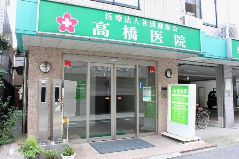 高橋医院 1