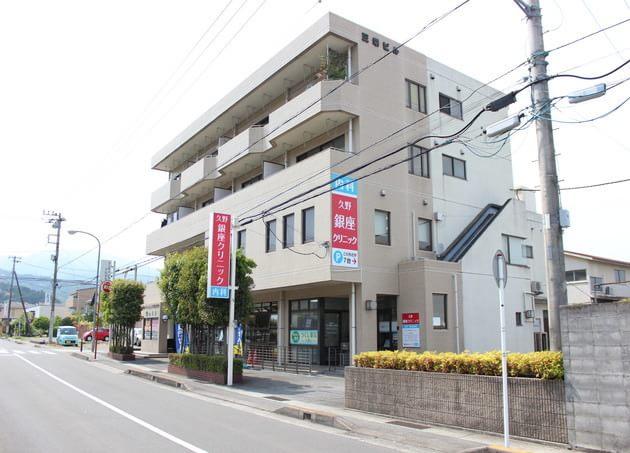 久野銀座クリニック 足柄駅(神奈川県) 2の写真