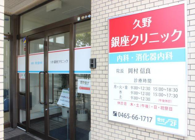 久野銀座クリニック 足柄駅(神奈川県) 6の写真