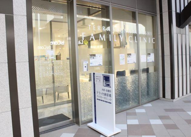 内科・皮膚科テラッセ納屋橋ファミリークリニック 伏見駅(愛知県) 6の写真